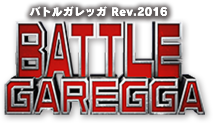 BATTLE GAREGGA Rev.2016 PLAYING MANUAL